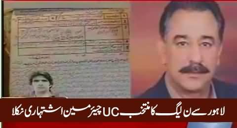 Lahore Se PMLN Ka Elected UC Chairmain Qaiser Amin Ishtehari Nikla