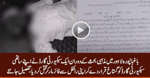 Lahore: Security Guard Killed His Fellow Guard Declaring Him Blasphemer During Religious Debate