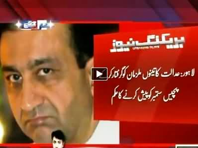 Lahore Session Court Issues Arrest Warrants of Mir Shakil, Mir Ibrahim and Hamid Mir