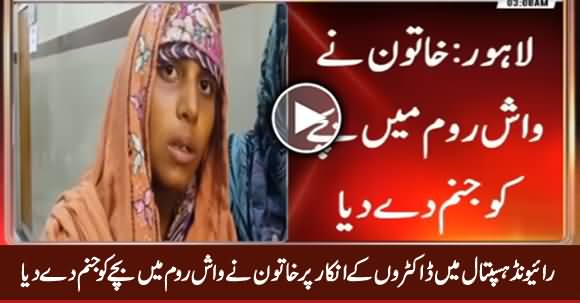Lahore: Woman Gives Birth In Washroom After Doctors Refuse Treatment