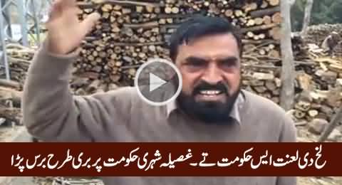 Lakh Di Lanat Ais Hakumat Tay - Angry Citizen Blasts on Current Govt