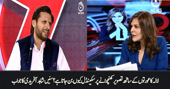 Lala Ka Aurton Kay Sath Tasveer Khichwanay Par Scandal Kyun Ban Jata Hai? Listen Shahid Afridi's Reply