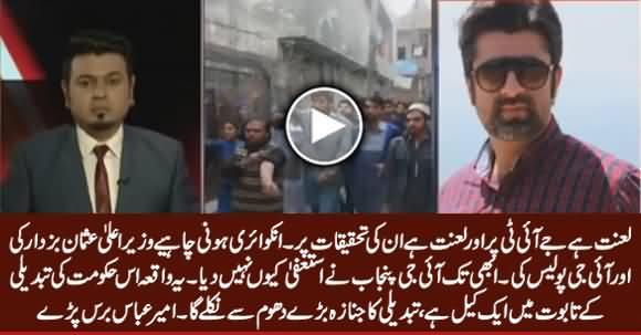 Lanat Hai In Ki JIT Per - Ameer Abbasi Badly Bashing Punjab Police & PTI Govt on Sahiwal Incident