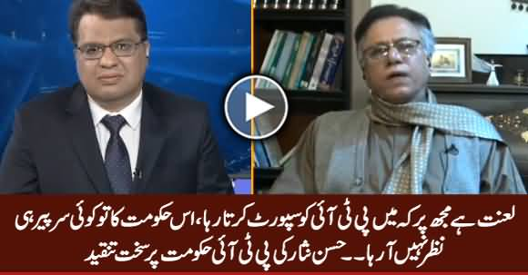 Lanat Hai Waise Mujh Per - Hassan Nisar Cursing Himself For Supporting PTI