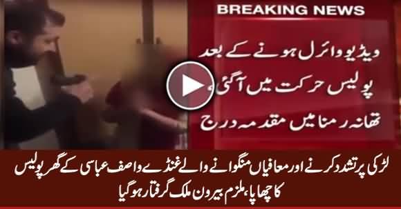 Larki Per Tashadud Karne Waale Ghunde Wasif Abbasi Ke Ghar Police Ka Chapa