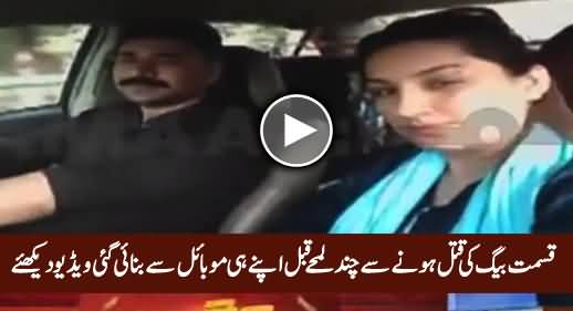 Last Footage of Actress Kismat Baig Few Moments Before Being Shot