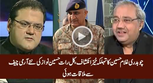Last Night Hussain Nawaz Met New Army Chief - Ch. Ghulam Hussain's Shocking Revelation