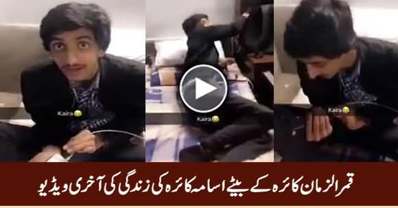 Last Video of Osama Kaira, The Son of Qamar Zaman Kaira