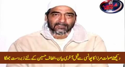 Last Video Statement of Saulat Mirza Before Hanging, Shocking For Altaf Hussain & MQM - 18th March 2015