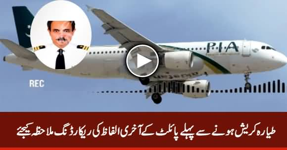 Last Words of Pilot Before PIA Plane Crash in Karachi