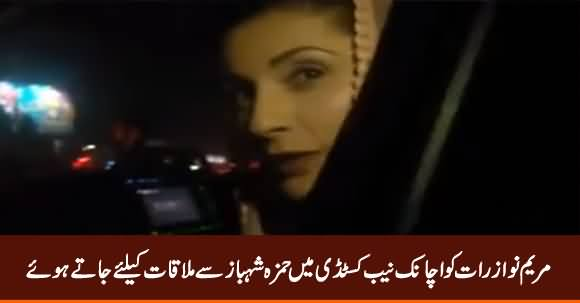Late Night Maryum Nawaz Meeting with Hamza Shahbaz in NAB Custody