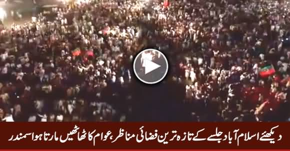 Latest Aerial View of PTI Jalsa in Islamabad, Really Amazing Crowd