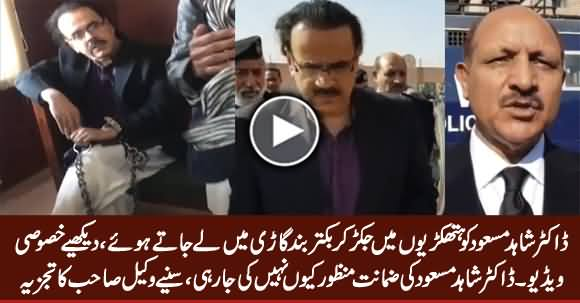 Latest Footage of Dr. Shahid Masood Handcuffed + Analysis of Lawyer Why His Bail Not Being Approved