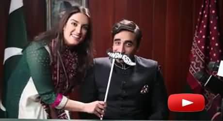 Latest Funny Parody of Bilawal Zardari and Bakhtawar Zardari