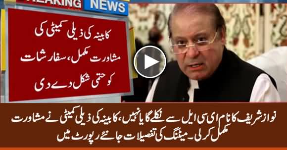Latest: Govt Finalises Decision on Nawaz Sharif's Name Removal From ECL