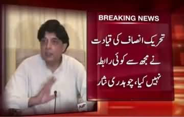 Latest News of Ch. Nisar about joining PTI