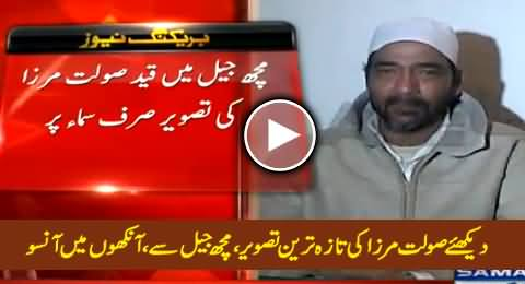Latest Picture of MQM's Terrorist Saulat Mirza From Mach Jail Before Hanging