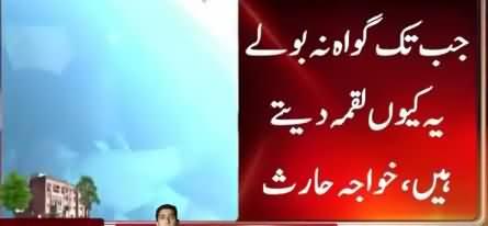 Latest Report on Nawaz Sharif Case Proceeding in Accountability Court