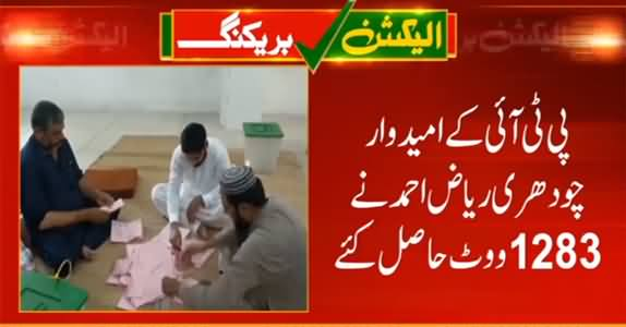 Latest Results: PTI Taking Lead in Azad Kashmir Elections 2021