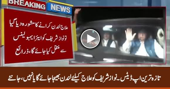 Latest Updates: Nawaz Sharif Will Be Sent to London or Not? Detailed Report