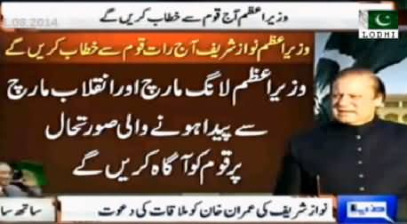 Latest Updates on PTI Azadi March and PAT Revolution March and Govt Strategy