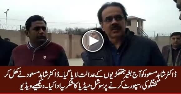 Latest Video of Dr. Shahid Masood, Thanking Social Media For Supporting Him