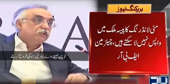 Laundered And Looted Money Cannot Be Brought Back to Pakistan - Shabbar Zaidi