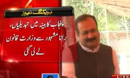 Punjab Law Ministry Taken Back From Rana Mashood, Charge Given To Mujtaba Shuja