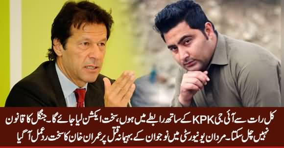 Law of Jungle Can't Prevail - Imran Khan Strong Reaction on Mardan University Incident