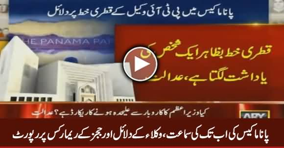 Lawyers Arguments & Judges Remarks During Panama Case Hearing, Latest Report
