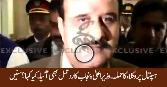 Lawyers Attack On PIC, CM Punjab Usman Buzdar Reacts - Listen What He Said ?