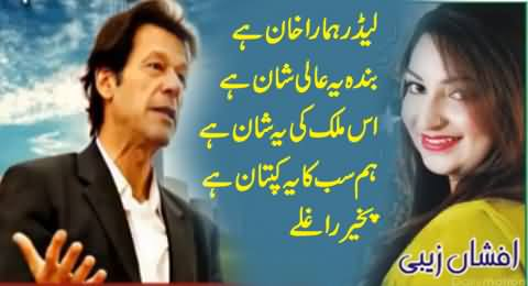 Leader Hamara Khan Hai, Amazing Song By Afshan Zaibi For Imran Khan and PTI
