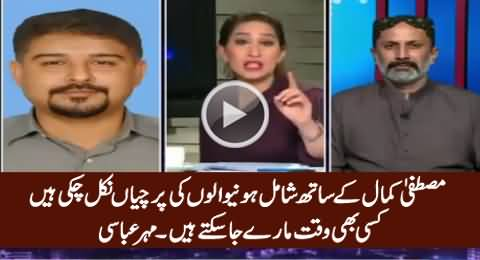 Leaders Who Are Leaving MQM & Joining Mustafa Kamal May Got Killed - Mehar Abbasi