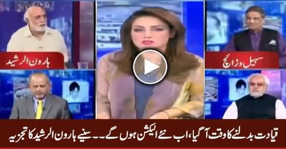 Leadership Badalne Ka Waqt Aa Gaya, Ab Naye Elections Honge - Haroon Rasheed