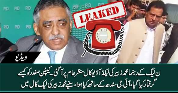 Leaked Audio Call of Muhammad Zubair About Captain Safdar's Arrest & IG Sindh's Kidnap