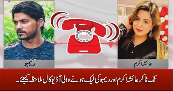 Leaked Audio Call of Tiktoker Ayesha Akram And Rambo