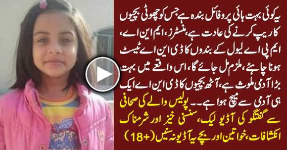 Leaked Audio Call of Zainab Kasur Incident, Shocking & Shameful Revelations
