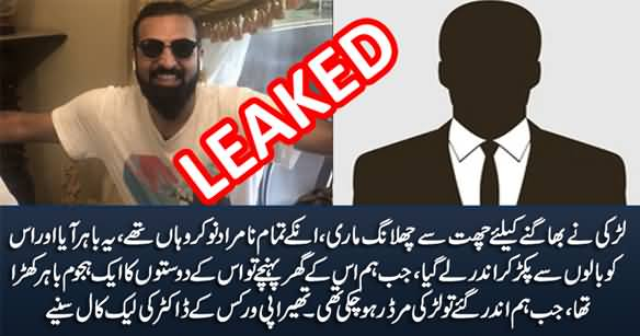 Leaked Call of Therapy Works' Doctor, Telling Shocking Details About How Zahir Jaffar Murdered Noor