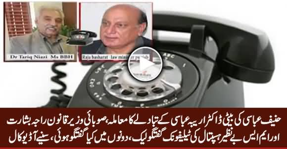 Leaked Call: Provincial Minister Raja Basharat Telephonic Talk With MS Benazir Hospital on Hanif Abbasi Daughter Issue