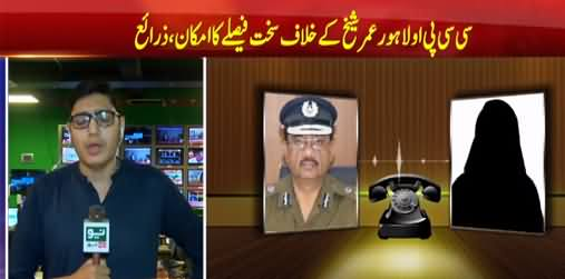 Leaked Call Scandal: CCPO Umar Sheikh Most Likely To Be Removed From His Post