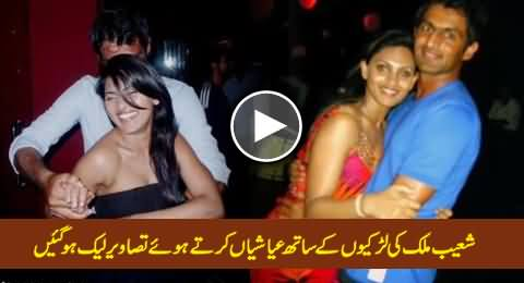 Leaked Pictures of Shoaib Malik Enjoying with Different Girls in Bar