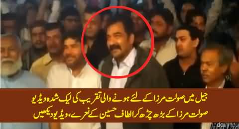 Leaked Video: Event in Jail For Saulat Mirza, Chanting Slogans For Altaf Hussain