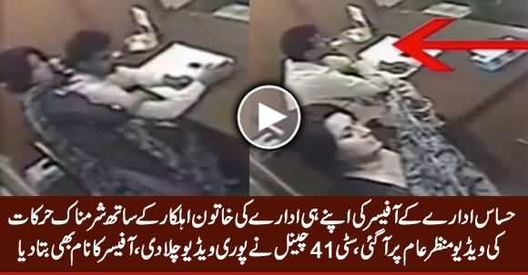 Leaked Video: Govt Officer Doing Shameful Activities With Female Officer