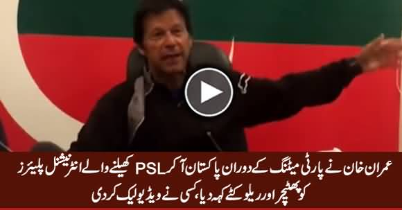 Leaked Video: Imran Khan Calls International Players Who Attended PSL Final