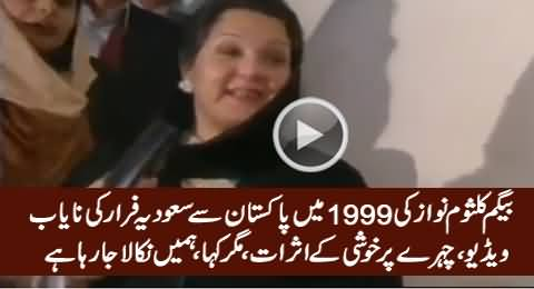 Leaked Video: Kalsoom Nawaz Going to Saudia With 110 Boxes in 1999