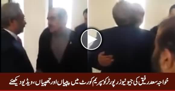 Leaked Video: Khawaja Saad Rafique Appreciating Geo Reporter in Supreme Court