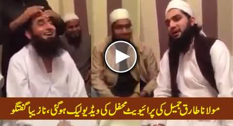 Leaked Video Maulana Tariq Jameel And Other Mullah S Discussion In A Private Room