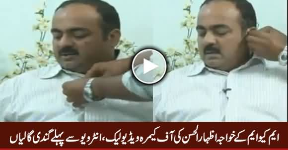 Leaked Video: MQM's Khawaja Izhar ul Hassan Abusing Just Before Interview