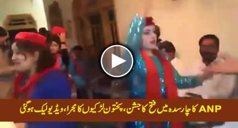 Leaked Video of ANP Mujra Party, Celebrating Their Victory in Wali Bagh Charsadda