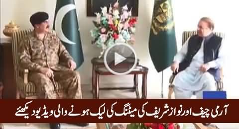 Leaked Video of Army Chief General Raheel Sharif & PM Nawaz Sharif's Meeting